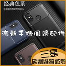 (贈掛繩)三星 Note10+ Note9碳纖維質感保護殼S11 S10 S10+手機殼 S9 S9+ S10e保護套 三星Note10磨砂軟殼