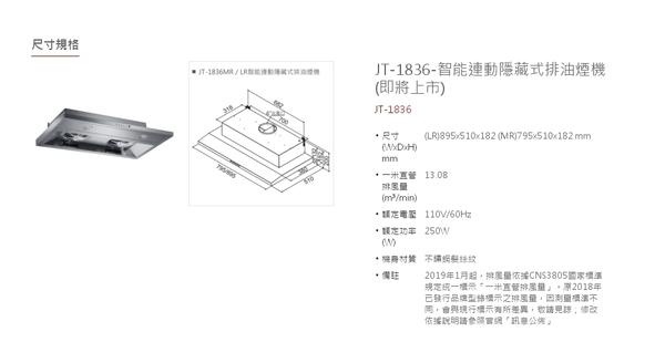 喜特麗 JT-1858-直流變頻隱藏式排油煙機