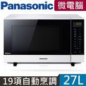 Panasonic國際27L微電腦變頻微波爐 (NN-SF564)