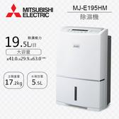 MITSUBISHI 三菱 19.5公升 除濕機 MJ-E195HM-TW