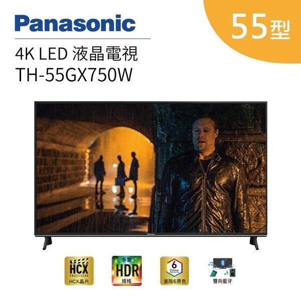 【領$200 結帳再折扣】Panasonic 國際牌 55型 55GX750 4K LED液晶電視 TH-55GX750W
