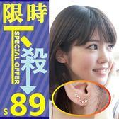 【櫻桃飾品】時尚北斗七星造型貼耳耳環 星星 925銀針   【20385】