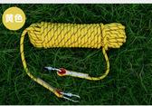 10mm 30米救生繩登山繩耐磨戶外逃生繩【步行者戶外生活館】