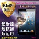 Moxbii Apple New iPad iPad 2/3/4 太空盾 9H 抗衝擊 抗刮 疏油疏水 螢幕保護貼