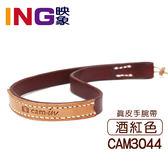CAM-in 相機 真皮手腕帶 CAM3044 細繩 手腕繩 皮革 總代理澄翰貿易