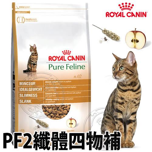 【培菓幸福寵物專營店】法國皇家》四物補系列《亮毛PF1|纖體PF2》貓飼料1.5kg