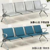 公共座椅 排椅三人位不銹鋼連排椅沙髮候診椅輸液椅等候椅公共座椅機場椅 JD 新品特賣