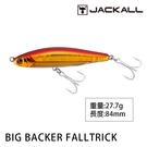 漁拓釣具 JACKALL BIG BACKER FALLTRICK 84 [路亞硬餌]