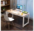 簡易電腦桌 台式家用書桌簡約現代桌子臥室寫字台學生學習桌辦公桌  降價兩天