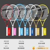 網球拍單人初學者大學生專業拍套裝女全碳素碳纖維雙人只超輕【小橘子】