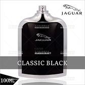 JAGUAR CLASSIC黑爵男香-100ml(TESTER包裝) [49474]