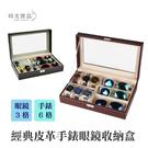 經典皮革手錶眼鏡收納盒 情侶對錶盒手錶盒...