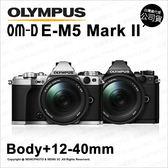 OLYMPUS OM-D E-M5 II 12-40mm F2.8 元佑公司貨 ★24期免運費★ 薪創