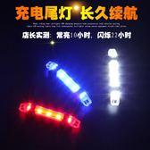 尾燈 自行車尾燈USB充電山地車配件後警示燈 夜騎行裝備激光單車燈閃爍  琉璃美衣