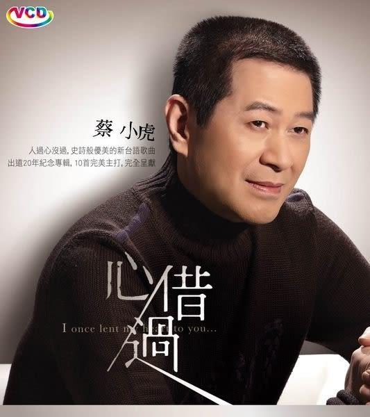 蔡小虎 心借過 VCD(購潮8)