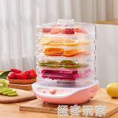乾果機 家用食品烘乾機寵物水果蔬菜肉類食物脫水風乾機小型 ATF 電壓:220v『極客玩家』