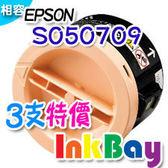 EPSON S050709 相容碳粉匣套餐(黑色)  三支ㄧ組【適用機型】M200DN/M200DW/MX200DWF/MX200DNF