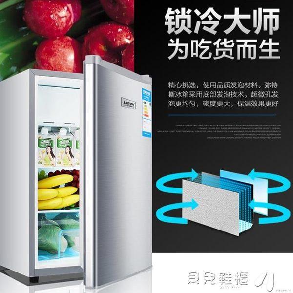 車載冰箱小冰箱60升單門家用宿舍冷藏冷凍小型迷你車載節能二人世界電冰箱igo 貝兒鞋櫃