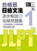 合格班日檢文法N1—逐步解說&攻略問題集(18K)