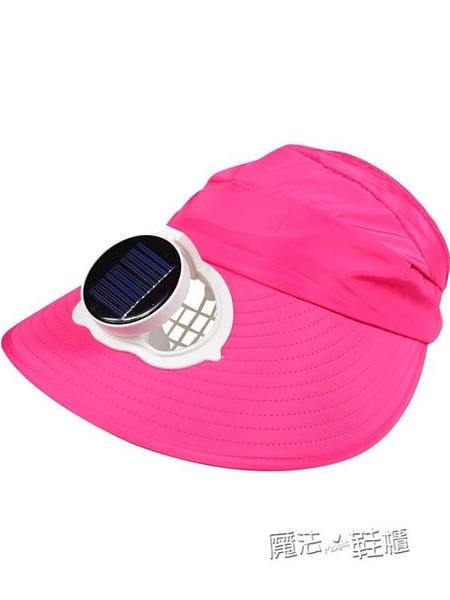 太陽能風扇帽子帶風扇的帽子太陽能充電成人男女防曬遮陽大檐空頂 魔法鞋櫃