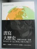 【書寶二手書T8/歷史_JHA】書寫大歷史-閱讀全球的第一堂課_柯嬌燕