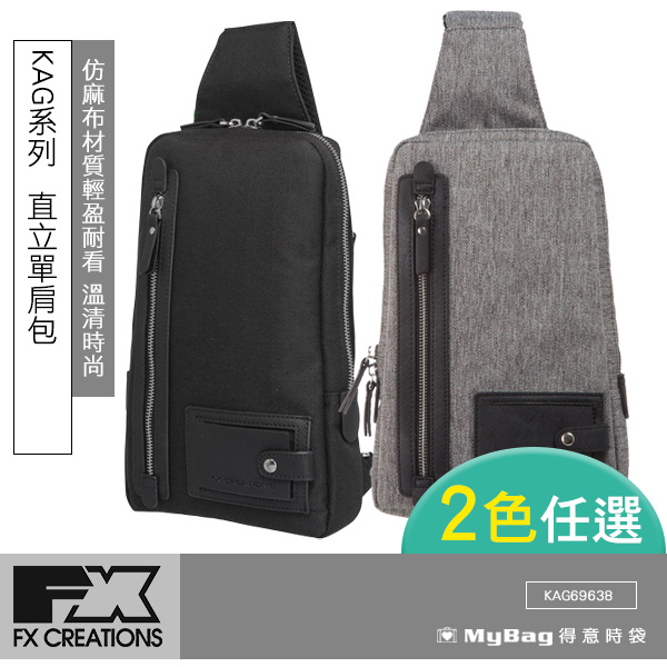 FX CREATIONS 側背包 KAG系列 直立單肩包 KAG69638 得意時袋