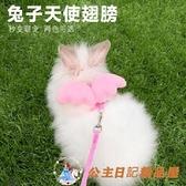 兔子牽引繩兔兔衣服繩子鏈子小寵物遛兔繩牽兔繩防掙脫【公主日記】