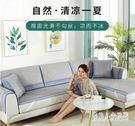 沙發墊夏季涼席夏天款涼墊客廳冰絲藤席加厚布藝坐墊沙發套罩 yu5801『俏美人大尺碼』