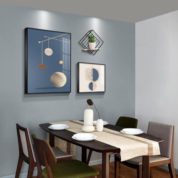 餐廳裝飾畫現代簡約莫蘭迪飯廳掛畫輕奢幾何創意餐廳牆面裝飾壁畫 「雙11狂歡購」