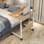 懶人床邊筆記本電腦桌臺式家用可移動簡約書桌升降簡易折疊小桌子igo七夕特惠下殺