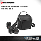 Manfrotto Advanced² Shoulder MB MA2-SB-S 正成總代理公司貨 相機包 首選攝影包