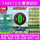 TA8672土壤檢測計 5合一功 PH 土壤溫度 溼度 PH值 空氣溫度 鋁合金探棒TASI [電世界964-1]