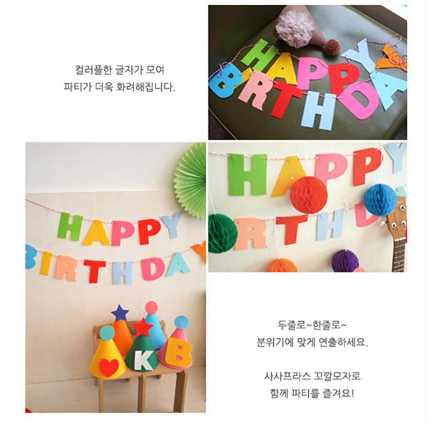 [韓風童品] HAPPY BIRTHDAY字母派對裝飾  節慶佈置 生日派對場景布置 兒童房佈置 生日party掛飾