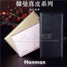 【Hanman】紅米 Note 9T 5G 6.53吋 真皮皮套/翻頁式側掀保護套/手機套/保護殼 -ZW