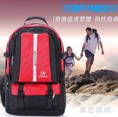 款戶外雙肩包休閒男女55L登山包大容量旅行防水雙肩背包書包 qf7823【黑色妹妹】