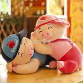 婚慶娃娃 壓床娃娃一對小豬豬公仔毛絨玩具情侶抱枕創意新婚慶結婚禮物生日 珍妮寶貝