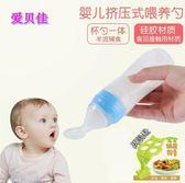 嬰幼兒擠壓勺子 寶寶喂食輔助器 米糊米粉果泥硅膠奶瓶喂養【全館免運八五折】