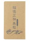 福德正神真經(C-0026)-福報存摺手抄本-10本裝