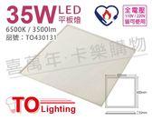 TOA東亞 LPT-2405AD 35W 6500K 白光 全電壓 LED 光板燈 平板燈 節能標章_TO430131