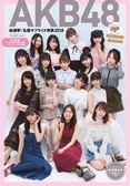 AKB48可愛私服人氣選拔紀念寫真集2018