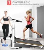 健身器材家用款迷你機械跑步機 小型走步機靜音折疊加長簡易 歐韓流行館