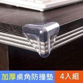 Loxin 加厚透明桌角防撞墊 4入組 防撞角 桌角保護墊 保護套 防護墊 兒童安全防護【SA1350】