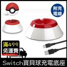 GS.Shop Nintendo Switch NS專用 寶可夢 寶貝球底座 充電座 送充電線 固定座 周邊配件