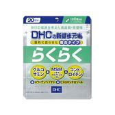 DHC 新健步元素(30日份)【小三美日】