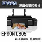 EPSON L805 Wi-Fi高速六色CD原廠連續供墨印表機(全新原廠未拆封)(含稅含運) **限量商品**原廠配送**