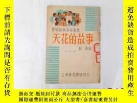 二手書博民逛書店罕見天花的故事Y139793 蘇珊 上海新亞書店印行 出版195