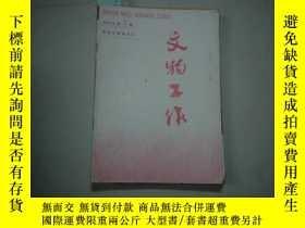 二手書博民逛書店罕見文物工作(2002-3)[K5566]2270 國家文物局研