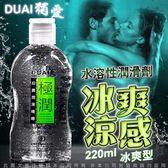 雙12特價超低價DUAI獨愛極潤人體滋潤私密處激情水溶性潤滑液220ml冰爽涼感型+送自愛器用尖嘴 綠