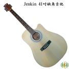 吉他 [網音樂城] 台製 Jenkin 缺角 民謠吉他 41吋 (贈 厚袋 保養組 調音器 )