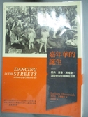 【書寶二手書T1/社會_JGR】嘉年華的誕生:慶典、舞會、演唱會、運動會如何翻轉全世界_芭芭拉